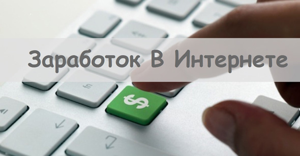 Заработок в интернете — создание своего сайта — SKYART